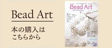 book「beadart」