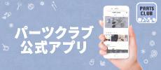 パーツクラブアプリ