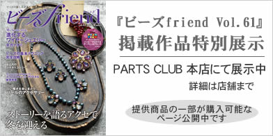 ビーズfriend Vol.61
